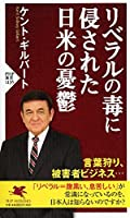 ケント・ギルバート (著)(4)新品: ¥ 929ポイント:29pt (3%)3点の新品/中古品を見る:¥ 929より