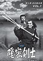 隠密剣士 第7部 忍法根来衆 HDリマスター版DVDVol.1