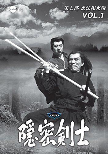 隠密剣士 第7部 忍法根来衆 HDリマスター版DVD Vol.1<宣弘社75周年記念>[DVD]