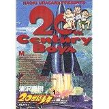 20世紀少年: ともだち (1) (ビッグコミックス)
