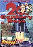 20世紀少年―本格科学冒険漫画 / 浦沢 直樹 のシリーズ情報を見る