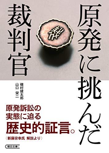原発に挑んだ裁判官 (朝日文庫)