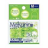 コクヨ リング型紙めくり メクリン Mサイズ 5個入 透明グリーン メク-21TG