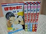 ぽちゃまに コミック 1-6巻セット (花とゆめコミックス)