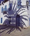報道カメラマン 石川文洋写真集「戦争と平和」〈第4巻〉90日間地球一周船の旅