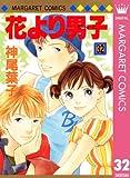 花より男子 32 (マーガレットコミックスDIGITAL)