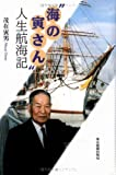 """""""海の寅さん""""人生航海記"""