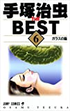 手塚治虫 THE BEST 6 ガラスの脳 / 手塚 治虫 のシリーズ情報を見る