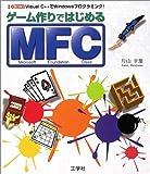 ゲーム作りではじめるMFC (I・O BOOKS)