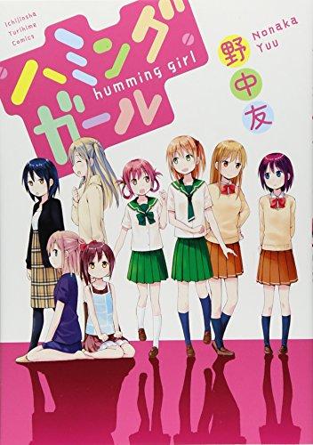ハミングガール (IDコミックス 百合姫コミックス)の詳細を見る