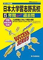 C 4日本大学習志野高等学校 2019年度用 5年間スーパー過去問 (声教の高校過去問シリーズ)