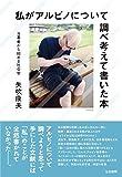 「私がアルビノについて調べ考えて書いた本――当事者から始める社会学」販売ページヘ
