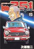 レストアガレージ251 15 (BUNCH COMICS)