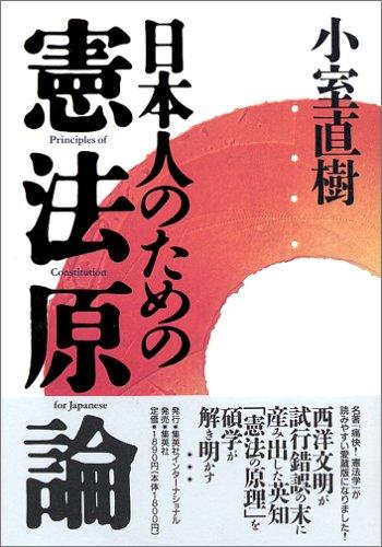 日本人のための憲法原論の詳細を見る