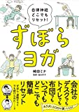 崎田ミナ '自律神経どこでもリセット!  ずぼらヨガ'
