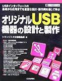 オリジナルUSB機器の設計と製作—USBインターフェースの基礎から応用までを豊富な設計・製作例を通して学ぶ (ハードウェア・セレクション)