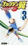 キャプテン翼 ライジングサン 3 (ジャンプコミックス)
