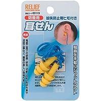 リリーフ(RELIFE) 耳栓 紛失防止用ヒモ付 55119
