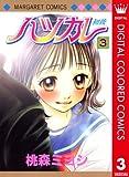ハツカレ カラー版 3 (マーガレットコミックスDIGITAL)