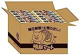 【Amazon.co.jp限定】300ピース ジグソーパズル ハイキュー! !  モザイクアート 10種セット ラージピース(38x53cm) 嶋田マートカートン付き