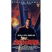 沈黙の戦艦 [VHS]