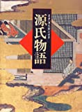 豪華「源氏絵」の世界 源氏物語