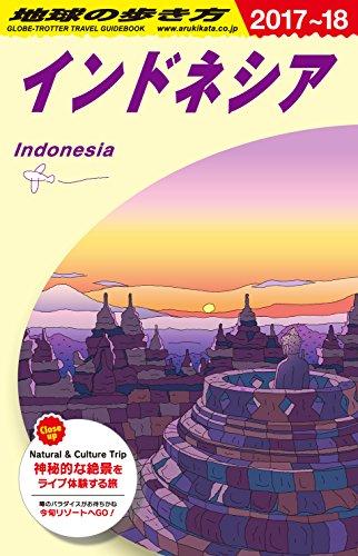D25 地球の歩き方 インドネシア 2017~2018の詳細を見る
