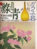古美術緑青 (No.10)