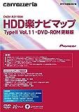 カロッツェリア(パイオニア) カーナビ 地図更新ソフト2017 HDD楽ナビマップTypeII Vol.11・DVDROM更新版 CNDV-R21100H