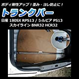 ノーブランド品 トランクバー 日産 180SX RPS13【ボディ剛性 ゆがみ緩和 よじれ緩和 サスペンション性能アップ】