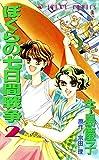 ぼくらの七日間戦争 2 (あすかコミックス)