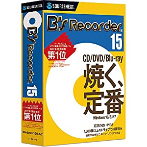 B's Recorder 15(最新)|Win対応