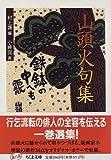 山頭火句集 (ちくま文庫) 画像