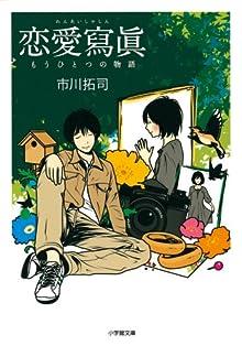 恋愛寫眞 もうひとつの物語 (小学館文庫)