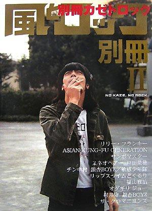 別冊風とロック〈2〉