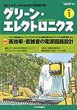グリーンエレクトロニクス 2010年 04月号 [雑誌]