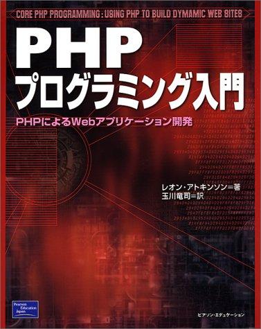 PHPプログラミング入門―PHPによるWebアプリケーション開発の詳細を見る