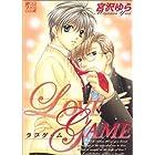 LOVE GAME (ドラコミックス)