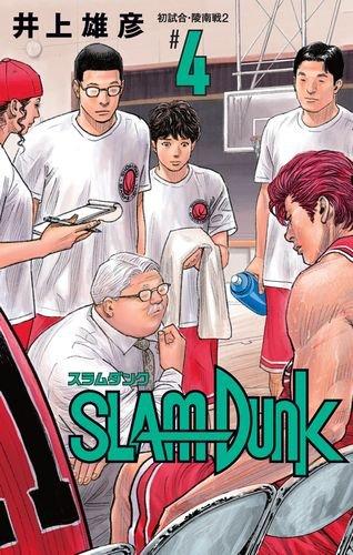 SLAM DUNK 新装再編版 4 (愛蔵版コミックス)