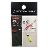 TACKLE in JAPAN(タックルインジャパン) 直感トーナメントジョインター/イエロー