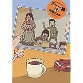 プ~一族 4 (バンブー・コミックス)