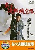 あゝ決戦航空隊【DVD】