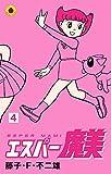 エスパー魔美 4 (てんとう虫コミックス)