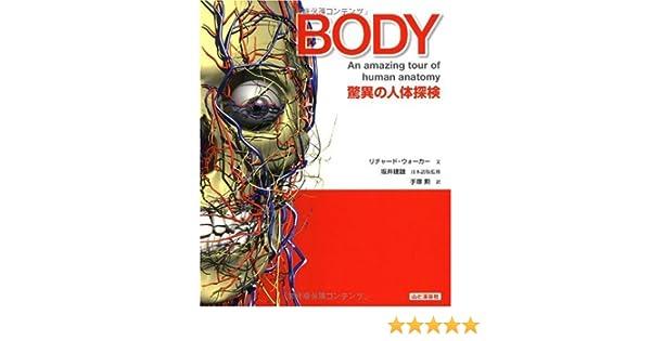 BODY―驚異の人体探検 | リチャー...