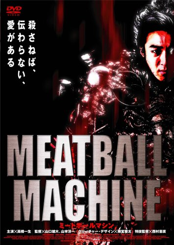 MEATBALL MACHINEのイメージ画像