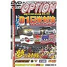 DVD>OPTION vol.131 3月 特集:D1日米対決 (<DVD>)