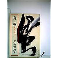 奔馬 (1977年) (新潮文庫)