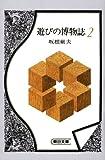 遊びの博物誌(2) (朝日文庫)