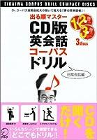 出る順マスター CD版 英会話コーパスドリル 「日常会話編」 (CD3枚+小冊子) (<CD+テキスト>)