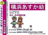 横浜あすか幼稚園【神奈川県】 H17年度用過去問題集1(H16・15・14)